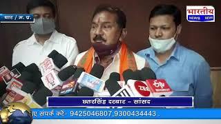 धार : सांसदछतरसिंह दरबार ने BMO डॉ. GS चौहान को स्टेच पर जमकर खरी खोटी सुनाई, वीडियो हुआ वायरल। #bn