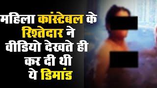 Hiralal Saini and woman constable | महिला कांस्टेबल के रिश्तेदार ने वीडियो देखते ही कर दी थी डिमांड