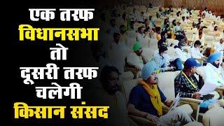 कृषि कानूनों के विरोध में जारी है किसान आंदोलन एक तरफ Vidhan sabha  तो दूसरी तरफ चलेगी  किसान संसद
