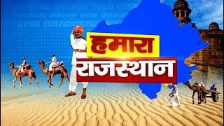 देखिये हमारा राजस्थान बुलेटिन | राजस्थान की तमाम बड़ी खबरे | 14 sep 2021
