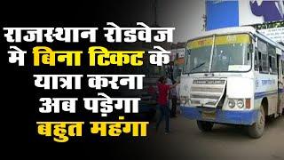 Rajasthan Roadways: बिना Ticket यात्रा करना अब पड़ेगा बहुत महंगा | 10 गुना वसूला जायेगा किराया