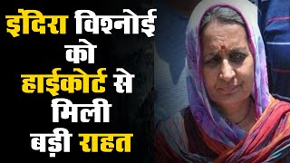Bhanwari Devi Murder Case: Indira Vishnoi को हाईकोर्ट से मिली जमानत, सभी 17 आरोपी जेल से बाहर