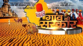 DPK NEWS | गाँव की सरकार | भूपेंद्र सिंह फौजदार,उप प्रधान,नंदबाई,जिला भरतपुर
