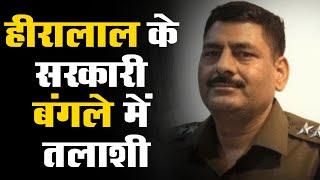 Hiralal Saini Viral Video Case : Hiralal  के सरकारी बंगले में तलाशी, SOG को मिली ये चीजें