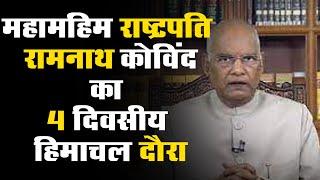 महामहिम राष्ट्रपति Ram Nath Kovind का 4 दिवसीय हिमाचल दौरा |विधानसभा के विशेष सत्र को करेंगे संबोधित