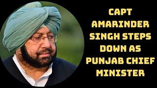 Capt Amarinder Singh Steps Down As Punjab Chief Minister | Catch News