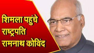 Himachal Pradesh: शिमला पहुंचे राष्ट्रपति रामनाथ कोविंद, सुरक्षा के कड़े बंदोबस्त