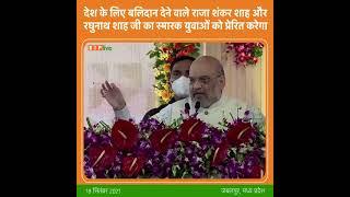 देश के लिए बलिदान देने वाले राजा शंकर शाह और रघुनाथ शाह जी का स्मारक युवाओं को प्रेरित करेगा