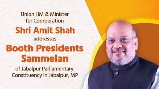 """HM addresses """"Booth Presidents Sammelan"""" of Jabalpur Parliamentary Constituency in Jabalpur, MP"""