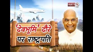 Himachal पहुंचे राष्ट्रपति रामनाथ कोविंद, 17 को विस. के विशेष सत्र को करेंगे संबोधित