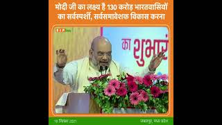 मोदी जी का लक्ष्य है 130 करोड़ भारतवासियों का सर्वस्पर्शी, सर्वसमावेशक विकास करना