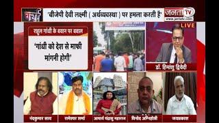 Charcha: 'दलाल' पर बवाल, 'विचारधारा' पर सवाल ? 'चर्चा' प्रधान संपादक Dr Himanshu Dwivedi के साथ