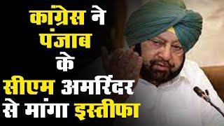 Congress ने Punjab के CM अमरिंदर से मांगा इस्तीफा | जाखड़ ने Rahul Gandhi के फैसले को सराहा