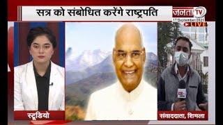 Himachal Pradesh विधानसभा: तैयारियां पूरी, आज सदन को संबोधित करेंगे राष्ट्रपति