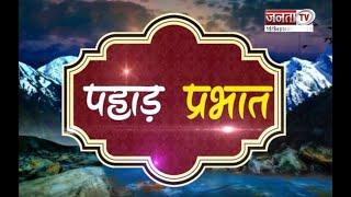 Himachal News: देखिए हिमाचल प्रदेश से जुड़ी खास खबरें..