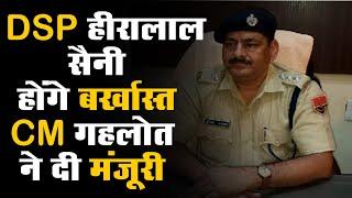 Porn Video Case: DSP Hiralal Saini होंगे बर्खास्त, CM Ashok Gehlot ने दी मंजूरी