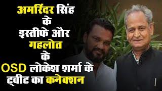 जानिये Amarinder Singh के इस्तीफे और Gehlot के OSD  Lokesh sharma के ट्वीट का कैसे जुड़ा कनेक्शन
