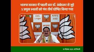 भाजपा सरकार में पहली बार डॉ. अंबेडकर से जुड़े 5 प्रमुख स्थलों को पंच तीर्थ घोषित किया गया।