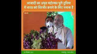 आजादी का अमृत महोत्सव पूरी दुनिया में भारत को सिरमौर बनाने के लिए मनाना है।