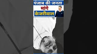 #Punjab के लोग मांगे #ArvindKejriwal की #AamAadmiParty #DelhiModel