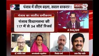 Punjab Congress Crisis || दिखाया दम या निकला दम ? 'चर्चा' प्रधान संपादक Dr Himanshu Dwivedi के साथ