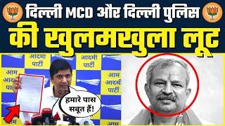 BJP शासित Delhi MCD और Delhi Police की खुलमखुला लूट को Expose करता Saurabh Bharadwaj का यह Video