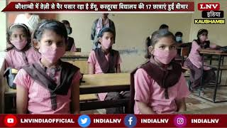 कौशाम्बी में तेज़ी से पैर पसार रहा है डेंगू, कस्तूरबा विद्यालय की 17 छात्राएं हुईं बीमार
