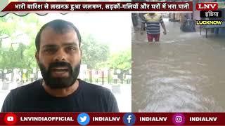 भारी बारिश से लखनऊ जलमग्न, सड़कों-गलियों और घरों में भरा पानी