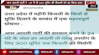 आम आदमी पार्टी ने  UP में भी 300 यूनिट फ्री बिजली देने का किया वादा