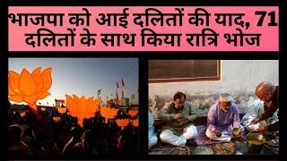 भाजपा को आई दलितों की याद, 71 दलितों के साथ किया रात्रि भोज