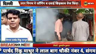 AAP पार्षद Rinku Mathur ने Lal Bagh Chauki No 4, Sangam Park Ward 76 में दवाई छिड़काव व फॉगिंग करवाई