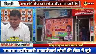 Delhi में BJP पदाधिकारियों व कार्यकर्ताओं ने ऐसे मनाया प्रधानमंत्री नरेंद्र मोदी का जन्मदिन