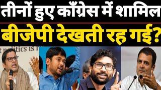 Breaking -: कन्हैया कुमार-पीके-जिग्नेश काँग्रेस में हुए शामिल? BJP को भारी झटका!Hokamdev।