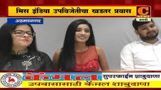 """अहमदनगर - रिक्षाचालकाची मुलगी ते मिस इंडिया उपविजेती """"मान्या सिंग""""चा खडतर जीवनप्रवास"""