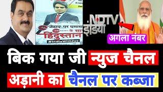 NDTV और ZEE NEWS बिकेंगे,मालिक होंगे अडानी ? Hokamdev