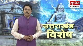Sudarshan Uk : हरिद्वार में रिकार्ड तोड़ वैक्शीनेशन।SureshChavhanke।Sudarshan News