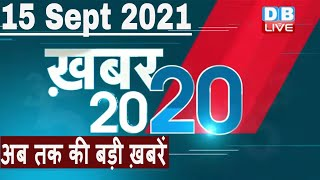 15 September 2021 | अब तक की बड़ी ख़बरें | Top 20 News | Breaking news |Latest news in hindi #DBLIVE