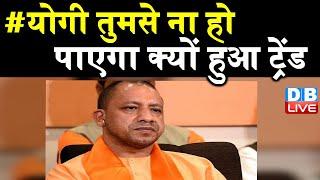 #योगी_तुमसे_ना_हो_पाएगा क्यों हुआ ट्रेंड | जनता ने Yogi Sarkar को घेरा | UP Election | #DBLIVE