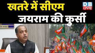 खतरे में CM Jairam Thakur की कुर्सी | JP Nadda औऱ CM Jairam Thakur की हुई मुलाकात | #DBLIVE