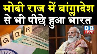 Modi राज में Bangladesh से भी पीछे हुआ India | India की GDP Bangladesh से भी कम: Congress | #DBLIVE