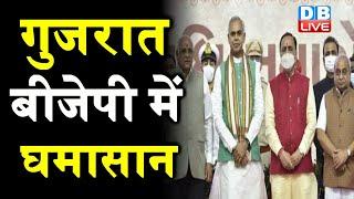 Gujarat BJP में घमासान | पूरी कैबिनेट बदलने पर तकरार | CM Vijay Rupani | Bhupendra Patel | #DBLIVE