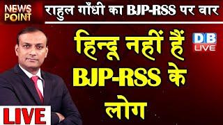Rahul Gandhi का BJP-RSS पर वार   हिन्दू नहीं हैं BJP-RSS के लोग    UP Election 2022   #DBLIVE