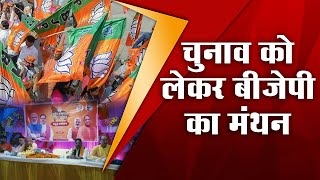 Sudarshan UP : चुनाव को लेकर बीजेपी का मंथन।SureshChavhanke।Sudarshan News