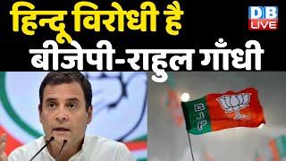 हिन्दू विरोधी है BJP-Rahul Gandhi | महिला विरोधी है RSS और BJP Rahul Gandhi | #DBLIVE