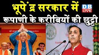 Bhupendra Sarkar में रूपाणी के करीबियों की छुट्टी | Gujarat में 24 विधायकों ने ली मंत्री पद की शपथ