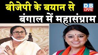 BJP के बयान से West Bengal में महासंग्राम | Priyanka Tibrewal के बयान पर बयानबाजी तेज | #DBLIVE