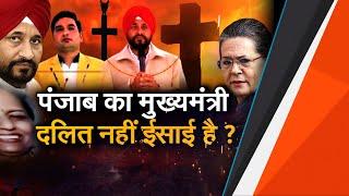 पंजाब का मुख्यमंत्री दलित  नहीं ईसाई है ?