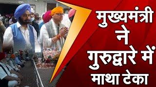 SudarshanUk: मुख्यमंत्री ने गुरुद्वारे में माथा टेका।SudarshanNews।SureshChavhanke।