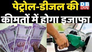 petrol-diesel की कीमतों में होगा इजाफा | केंद्र ने तोड़ी लोगों की उम्मीदें | petrol and diesel price