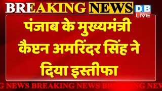 Punjab के मुख्यमंत्री कैप्टन amarinder singh ने दिया इस्तीफा | amarinder singh resigns | #DBLIVE